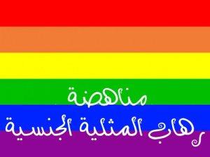 rainbow islamic